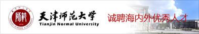 天津师范大学诚聘海内外优秀人才