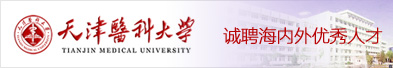 天津医科大学诚聘海内外优秀人才