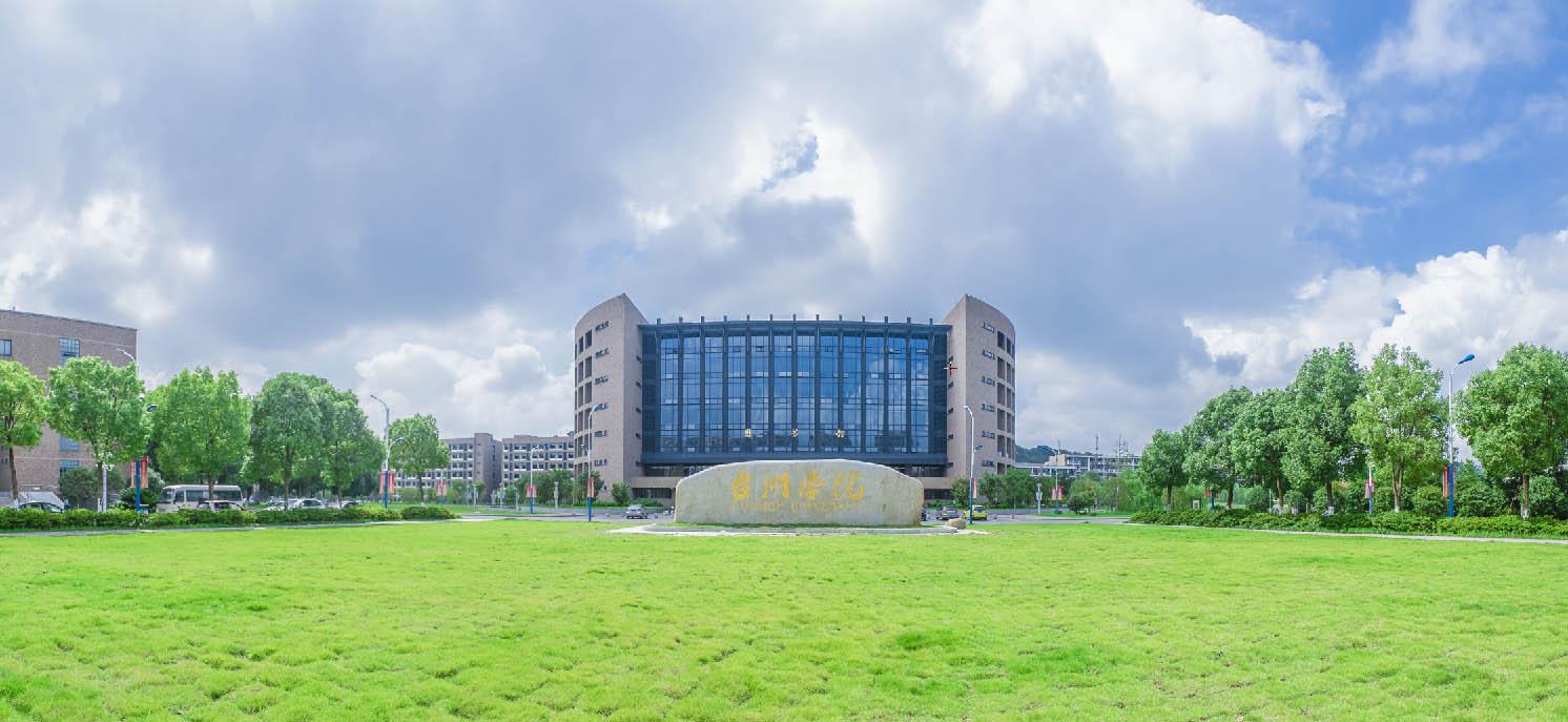 浙江台州学院