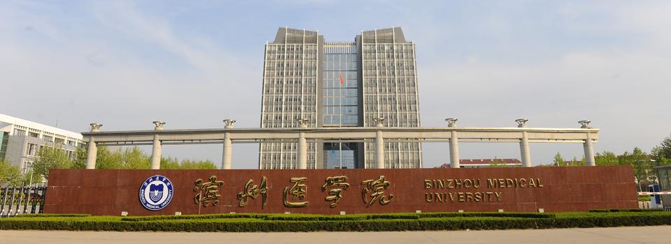 滨州医学院2015年度公开招聘工作人员计划表