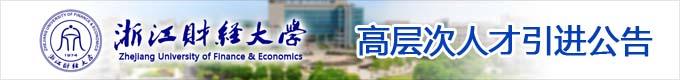 浙江财经大学2015年高层次人才引进公告