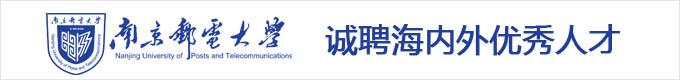 南京邮电大学诚聘海内外优秀人才