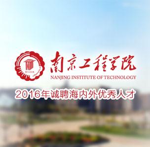 南京工程学院2016年招聘教师公告