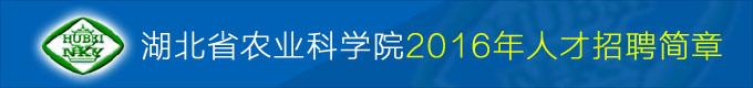 湖北省农业科学院2016年人才招聘简章