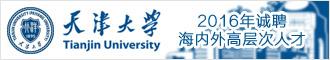天津大学2016年诚聘海内外高层次人才