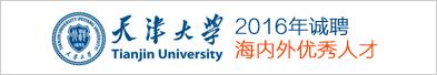 天津大学2016年诚聘海外高层次人才