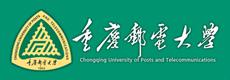 重庆邮电大学2017年诚聘海内外高层次人才