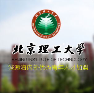 北京理工大学诚邀海内外优秀青年人才加盟