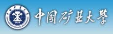 中国矿业大学2019面向海内外诚聘优秀人才