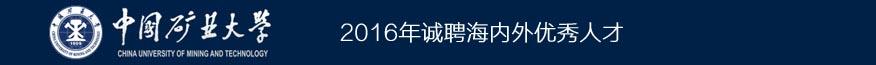 中国矿业大学2016年诚聘海内外优秀人才