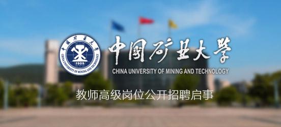 中国矿业大学面教师高级岗位公开招聘启事