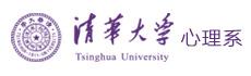 清华大学心理学系招聘启事(长期有效)