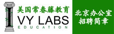 Ivy Labs Education Inc. (美国常春藤教育)北京办公室招聘简章
