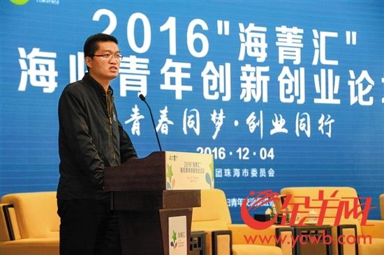 """珠海举办海归青年创业论坛 共话""""双创""""未来"""