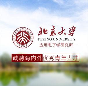 北京大学应用电子学研究所诚聘优秀青年人才