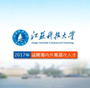 江苏科技大学2017年诚聘海内外高层次人才
