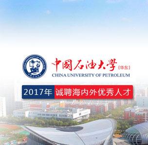 中国石油大学(华东)2017年诚聘海内外人才