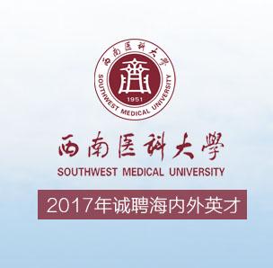 西南医科大学2017年诚聘海内外英才