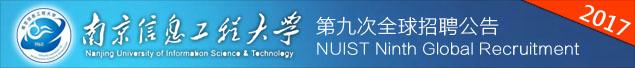 南京信息工程大学第九次全球招聘公告(2017年诚聘英才启事)