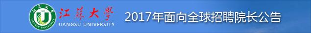 江苏大学2017年面向全球招聘院长公告