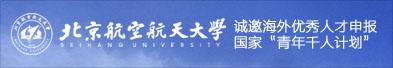 """北京航空航天大学诚邀海外优秀人才申报国家""""青年千人计划"""""""