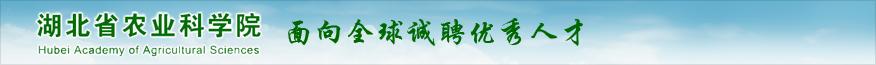 湖北省农业科学院诚聘天下英才