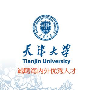 天津大学诚聘海内外优秀人才