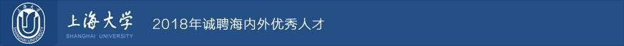 上海大学2018年诚聘海内外英才