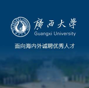 广西大学2018年面向海内外诚聘优秀人才