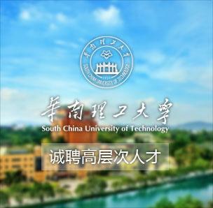 华南理工大学招聘海外高层次人才
