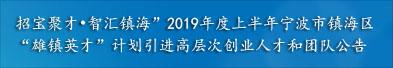 """""""招宝聚才•智汇镇海""""2019年度上半年宁波市镇海区""""雄镇英才""""计划引进高层次创业人才和团队公告"""