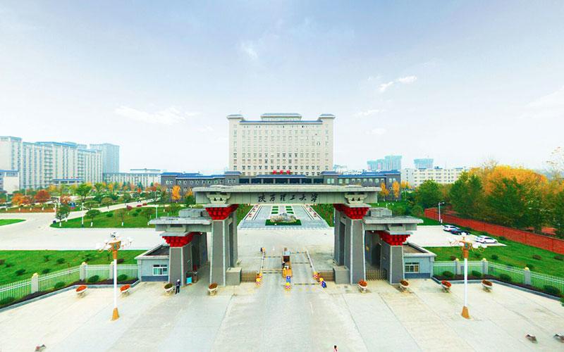 陕西理工大学