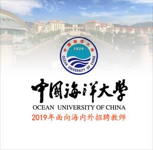 中国海洋大学2019年面向海内外招聘教师