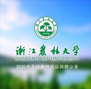 浙江农林大学2019下半年专任教师岗位招聘公告