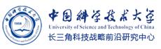 中国科大长三角科技战略前沿研究中心2019年招聘特任副研究员及博士后启事