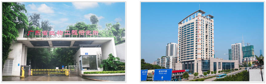 广东省科学院生物工程研究所(广州甘蔗糖业研究所)