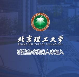 北京理工大学2021年面向海内外招聘博士后!